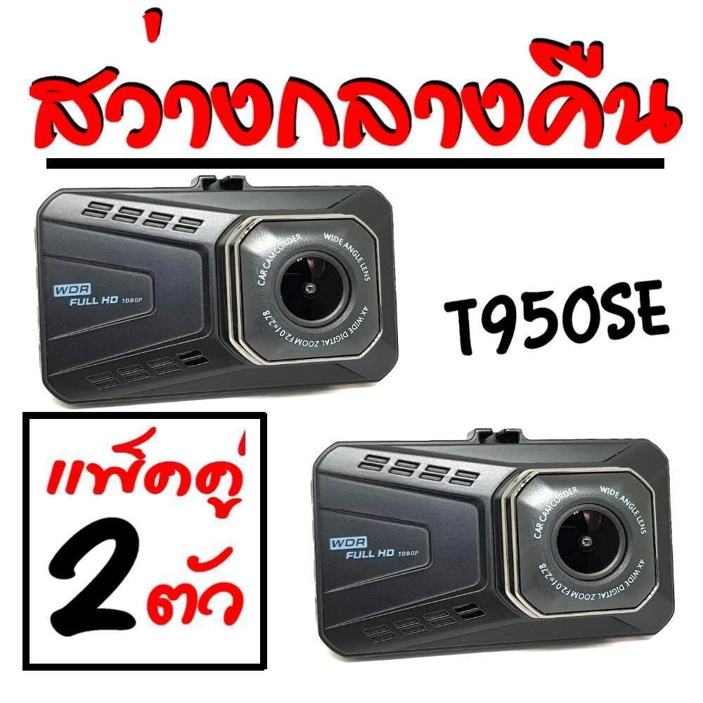 GP4 กล้องติดรถยนต์ สว่างกลางคืน WDR และ Parking Monitor บอดี้โลหะ FHD 1080P จอใหญ่ 3.0นิ้ว เมนูไทย รุ่น T950SE -Black + แพ็คคู่ 2 ตัวประหยัดกว่า - ( มีคลิปวีดีโอรีวิว เปรียบเทียบกับรุ่นอื่น )