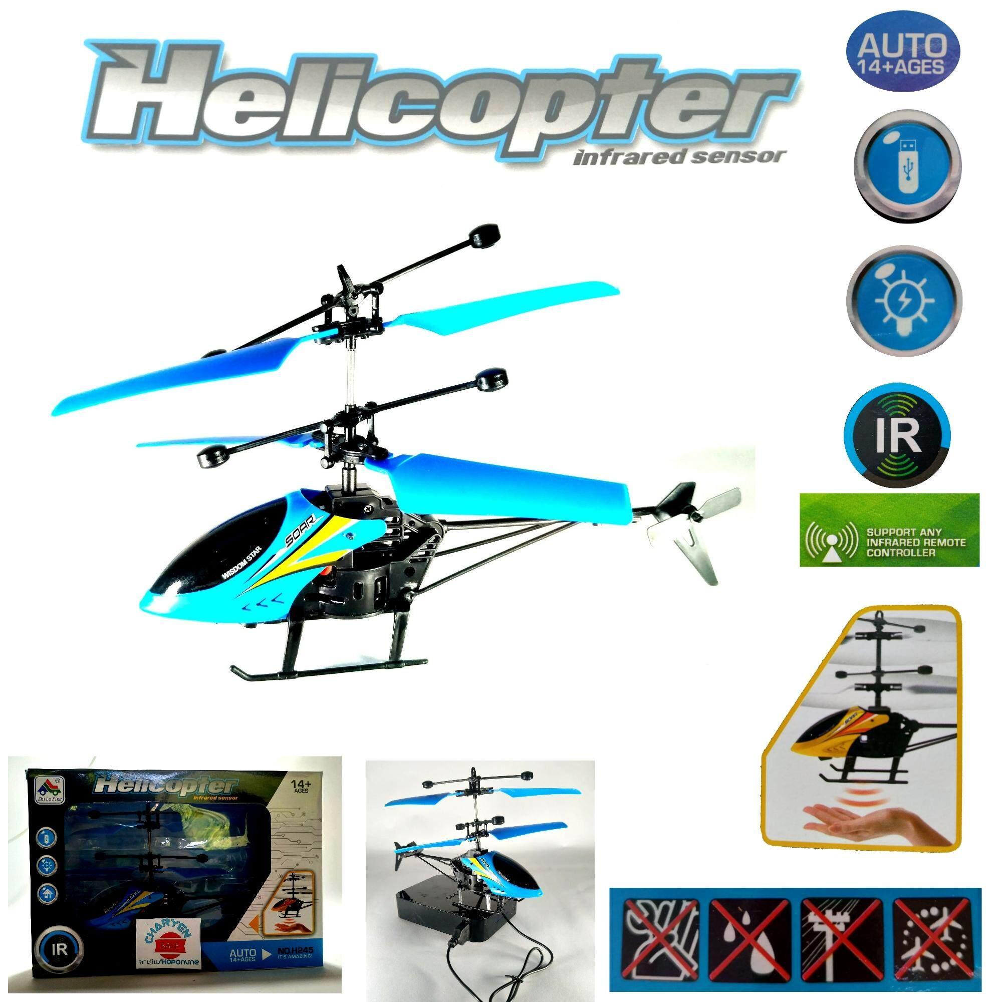 Helicopter Infared Senser (ชาร์จแบตได้)  สีฟ้า.