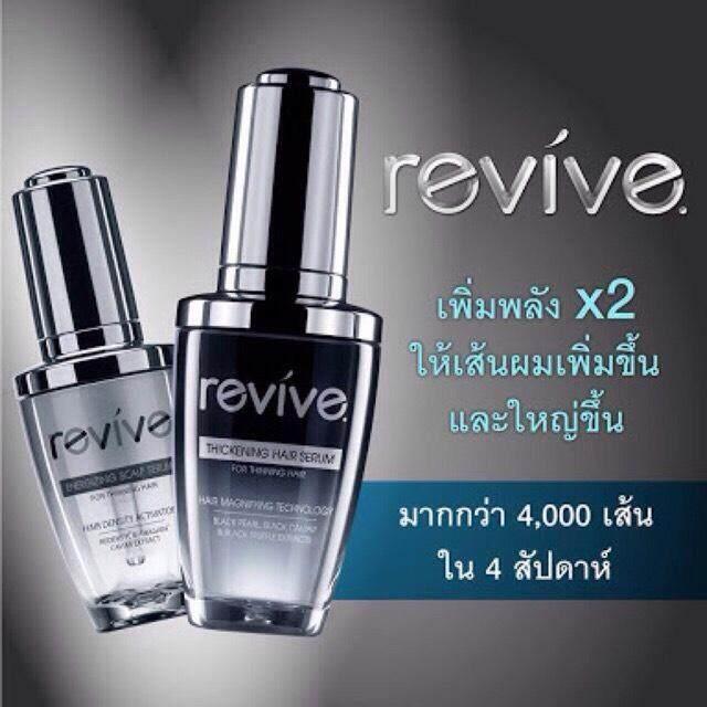 Revive Serum รีไวฟ์ สูตรเพิ่มผม 30 Ml.+ สูตรผมหนา 30 Ml.( แพ็คคู่ ).