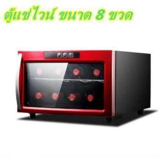 Welucky ตู้แช่ไวน์ Foxin Wine Cooler ขนาด 8 ขวด รุ่น JC-23AJ