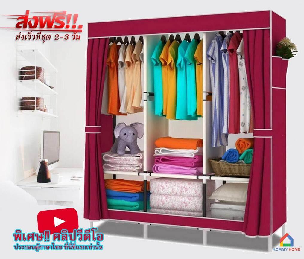 ราคา Hommy ตู้เสื้อผ้า 3 บล๊อค 03 สีแดง ราคาถูกที่สุด