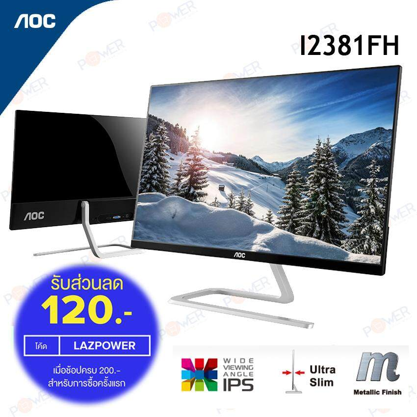 """AOC  Monitor I2381FH 23"""" IPS LED Full HD (Black) รับประกัน 3ปี"""