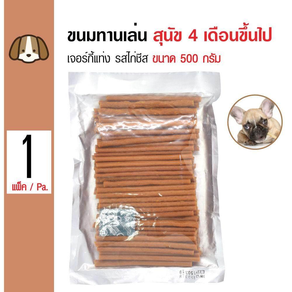 Bankaduk Chicken Cheese Stick ขนมสุนัข ขนมทานเล่น เจอร์กี้แท่ง รสไก่ชีส ทานง่าย สำหรับสุนัข เดือนขึ้นไป (500 กรัม/แพ็ค)