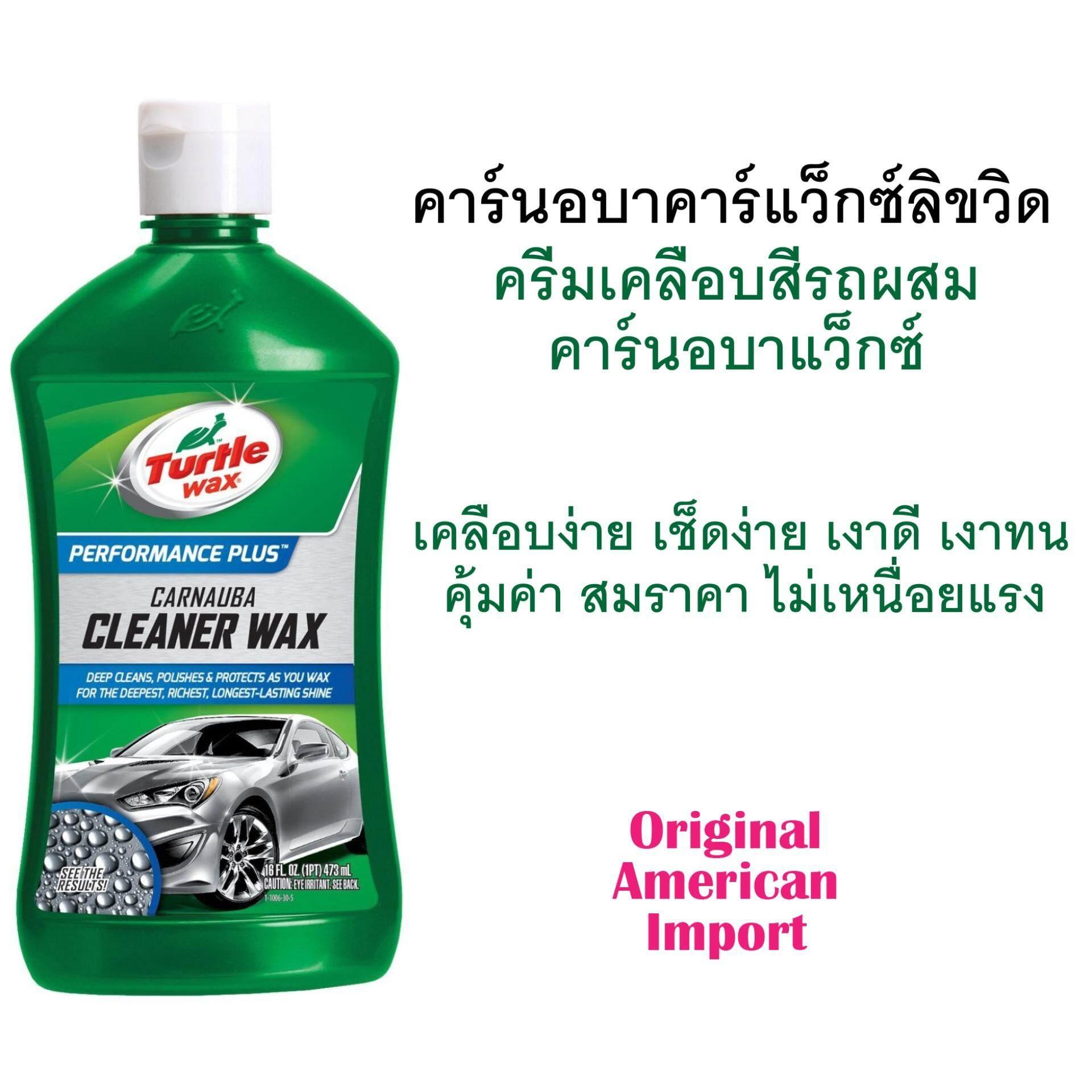 Turtle Wax Thailand Turtlewax T 3kt Jet Black Box Finish Kit Carnauba Car Liquid 16 Floz