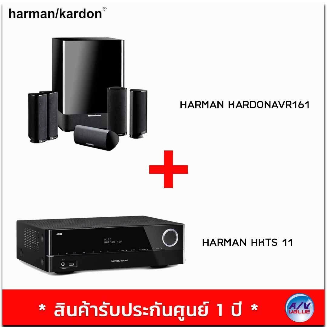 HARMAN KARDON รุ่น AVR161 + HARMAN KARDON รุ่น HKTS11