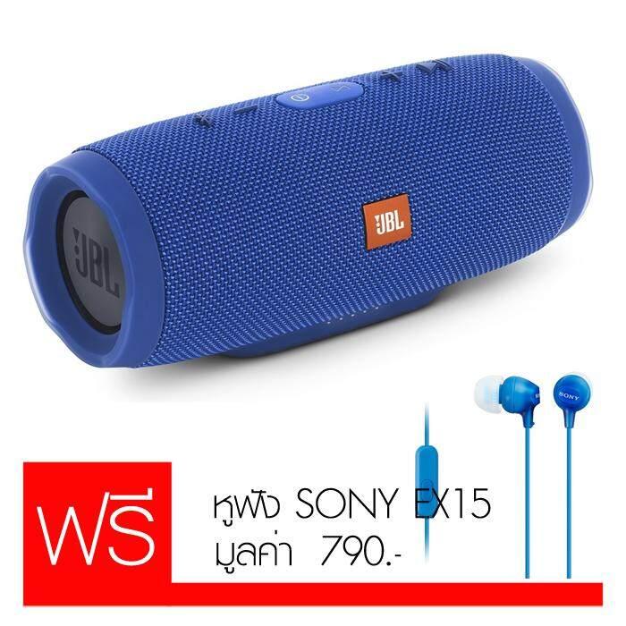 ขาย Jbl Charge 3 Waterproof Bluetooth Speaker Blue ถูก กรุงเทพมหานคร