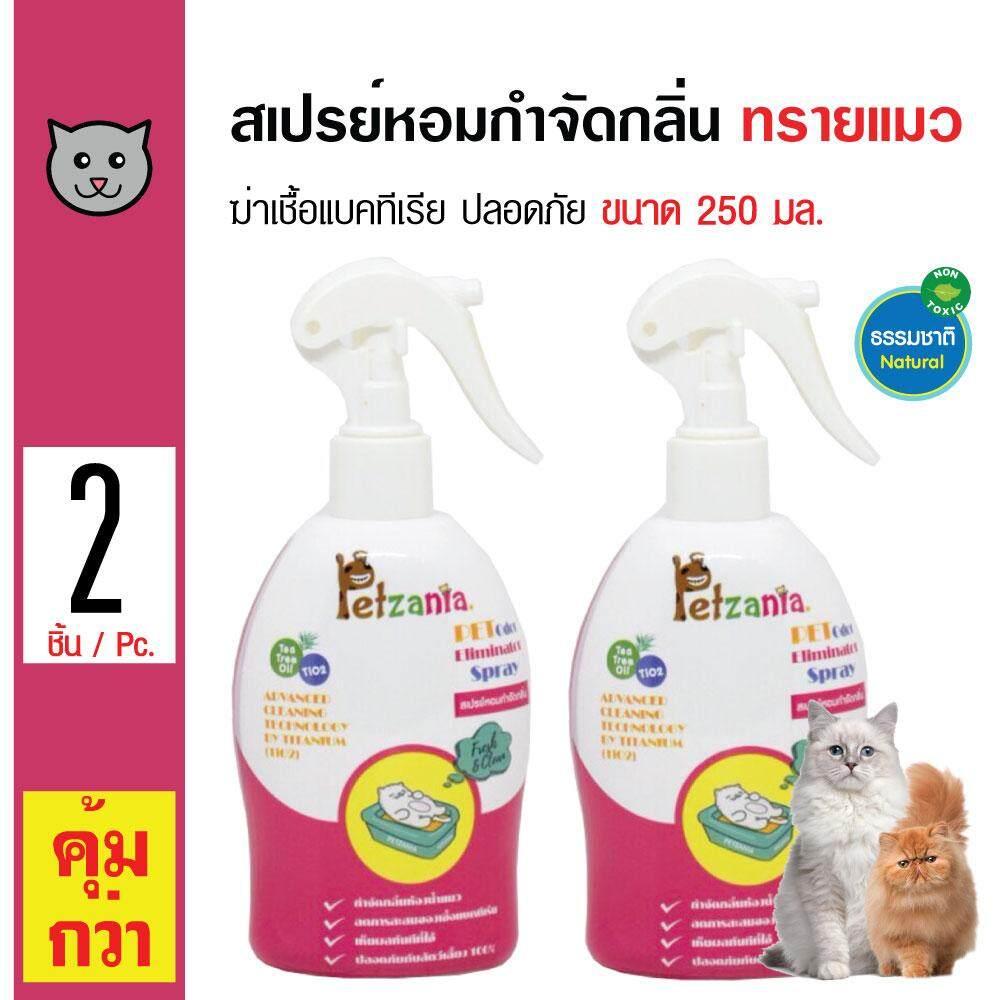 Petzania Spray สเปรย์หอมกำจัดกลิ่น สเปรย์ทรายแมว ฆ่าเชื้อแบคทีเรีย ปลอดภัย สำหรับฉีดบนทรายแมวทุกประเภท ขนาด 250 มล. x 2 ขวด