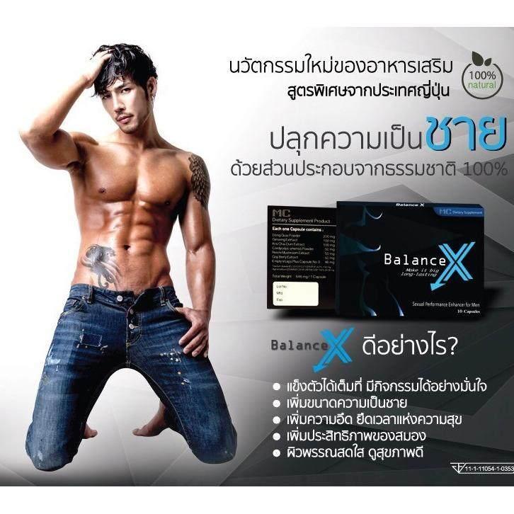 Balance X ผลิตภัณฑ์เสริมอาหารท่านชาย .ใหญ่ ยาอึด ยาทน เพิ่มสรรถภาพทางเพศ (1 กล่อง 10 แคปซูล) .