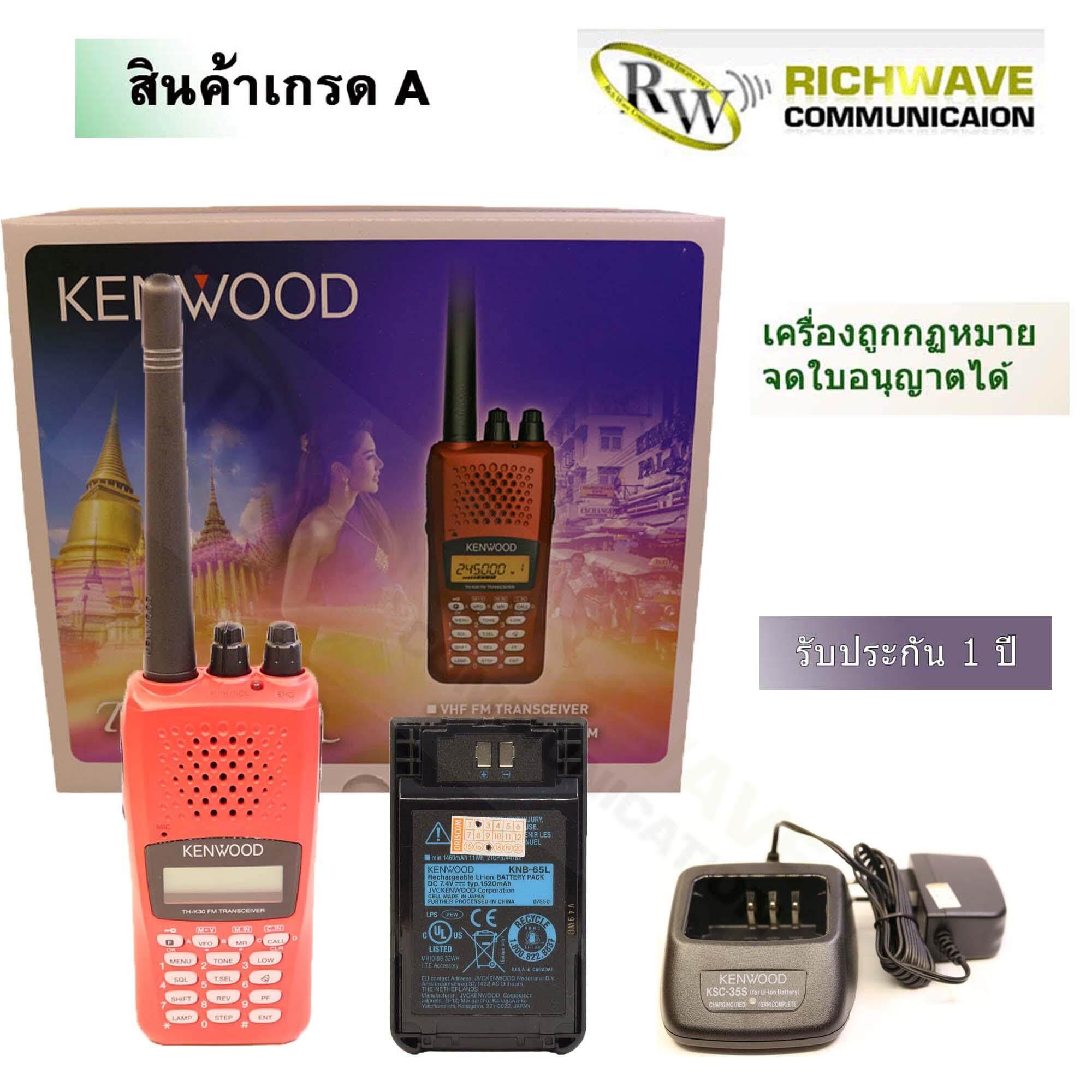 Kenwood วิทยุสื่อสาร TH-K30R เครื่อง ถูกกฎหมาย 5 วัตต์ เกรด A สีแดง