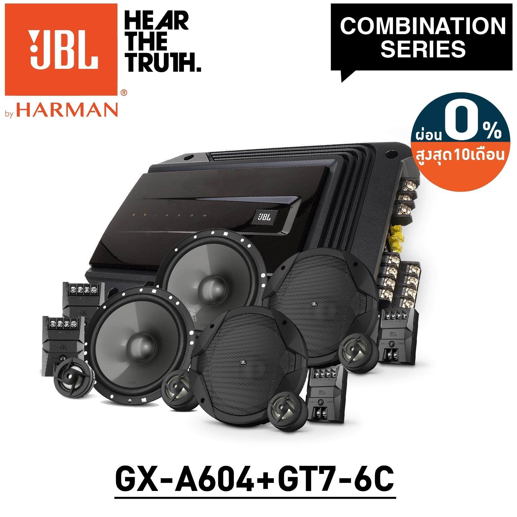 JBL COMBINATION SERIES GX-A604 เพาเวอร์แอมป์ CLASS AB 4ชาแนล + GT7-6C ลำโพงแยกชิ้นติดรถยนต์ 6.5นิ้ว 2คู่