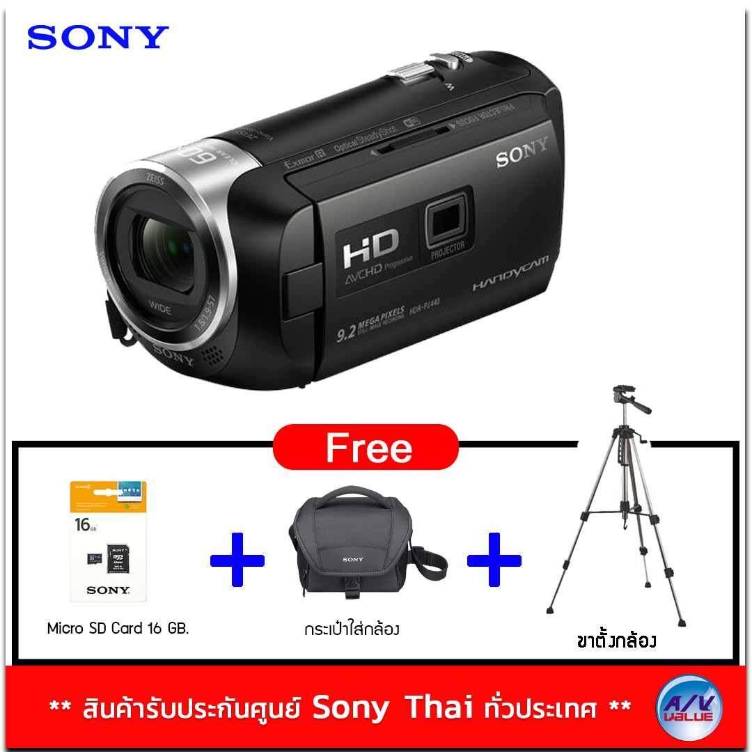Sony Handycam รุ่น HDR-PJ440 (ฟรี เมมโมรี่ SR-16A4 + กระเป๋า LCS-U11 + ขาตั้งกล้อง)