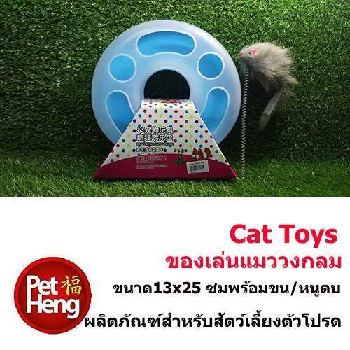 Petheng Cat Toys ของเล่นแมววงกลม พร้อมขน/หนูตบ ขนาด 13x25 ซม.