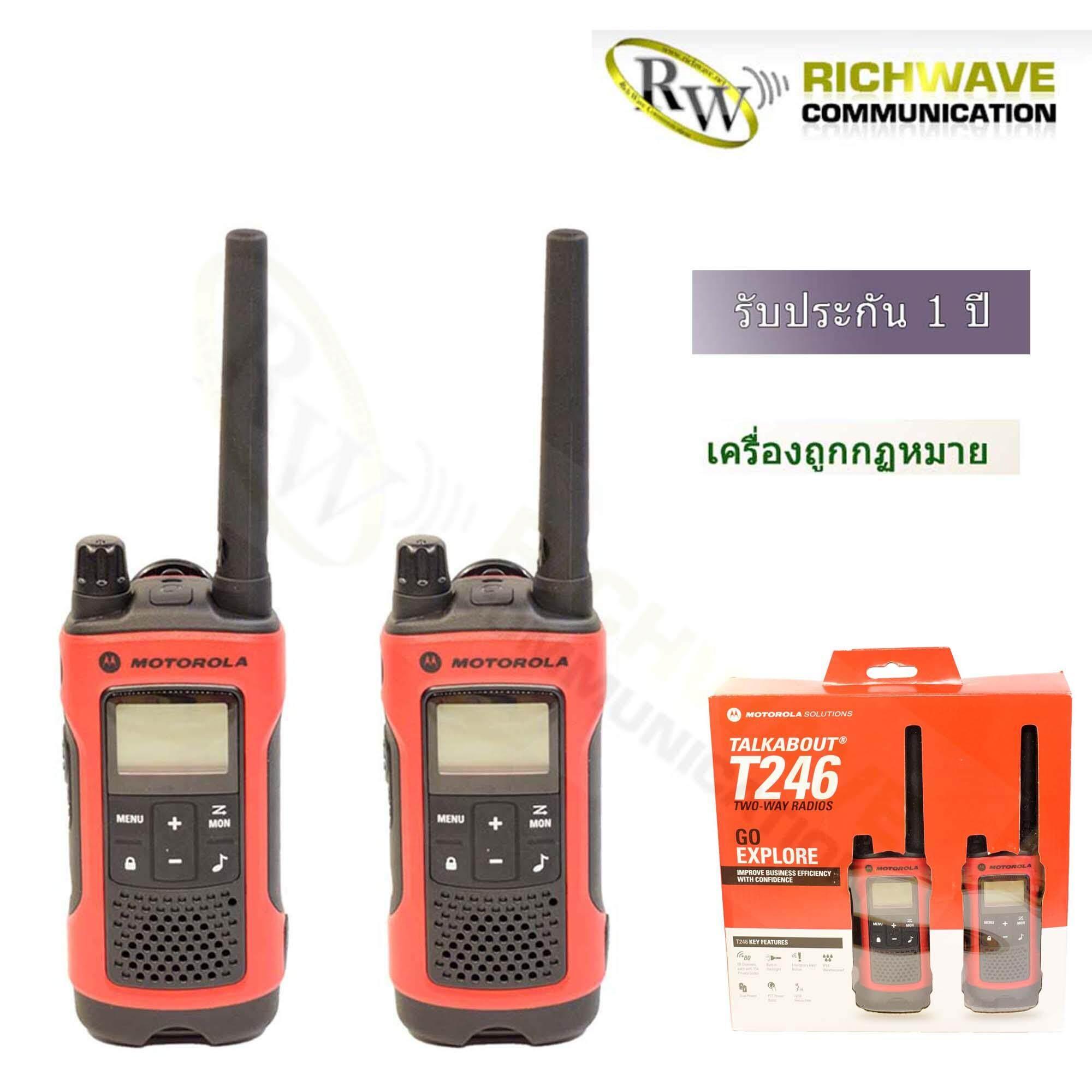 Motorola Talkabout T246 วิทยุสื่อสาร ของแท้ แพ็คคู่ ถูกกฏหมาย 3.5 watts (พร้อมแบตเตอรี่)