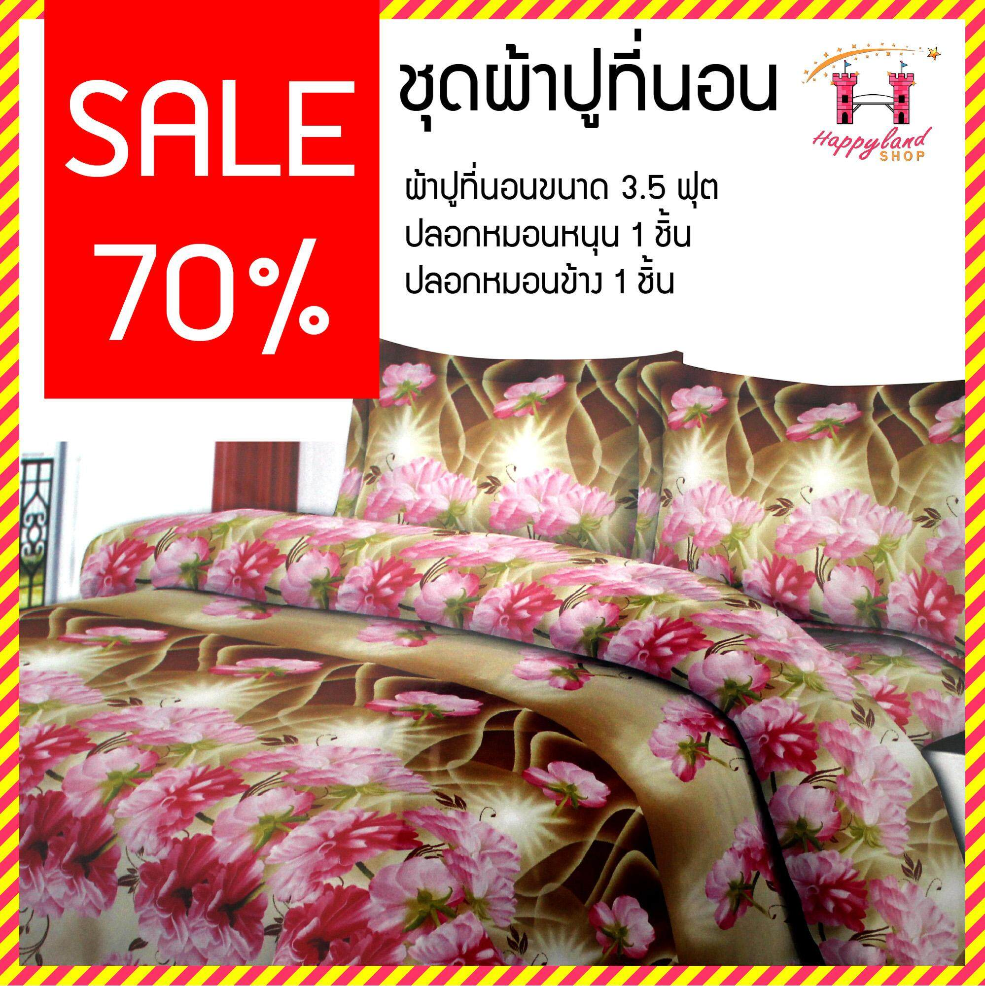 ชุดผ้าปูที่นอนลายดอกไม้สีชมพูน้ำตาล 3.5ฟุต 3ชิ้น รุ่น Hl989191.