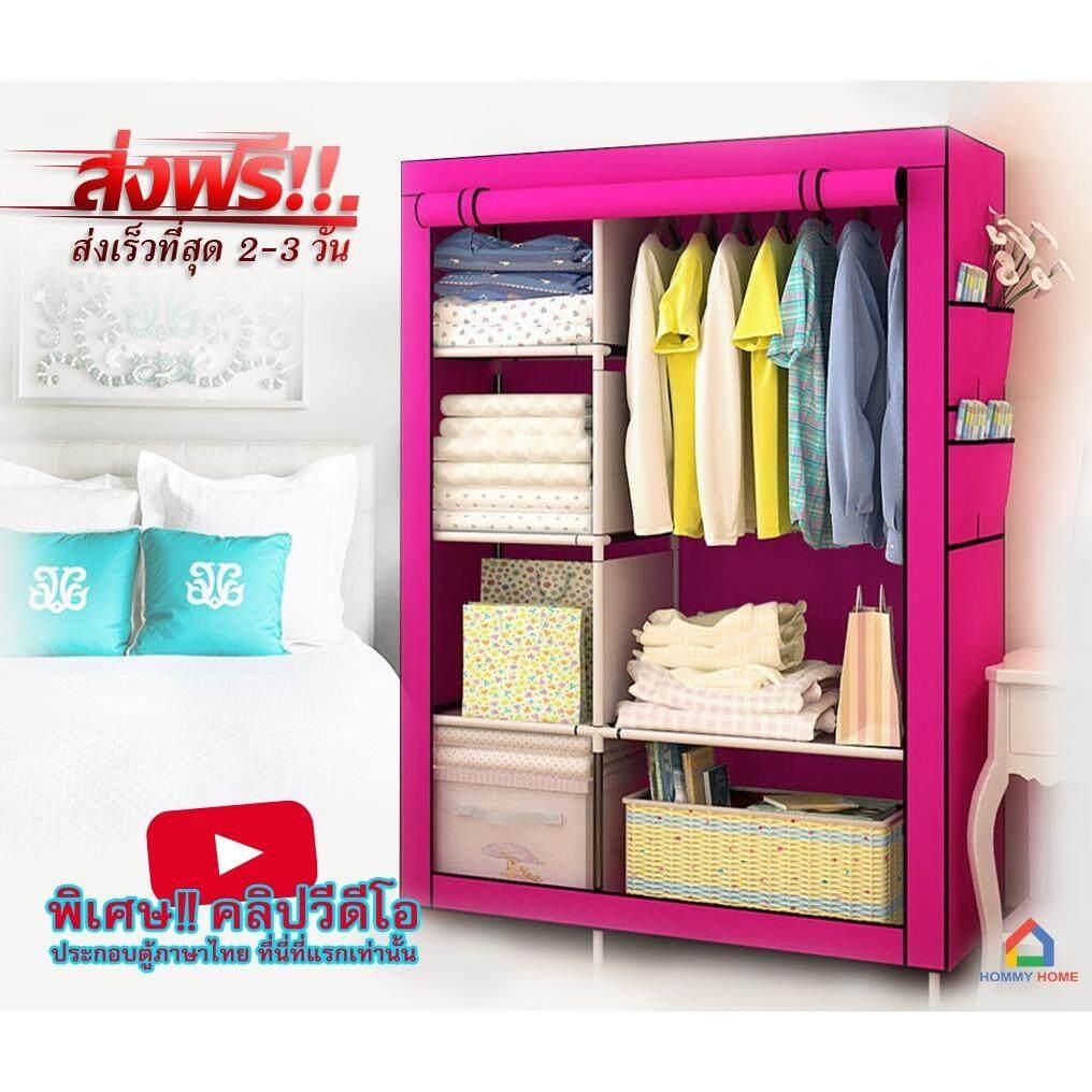 Hommy ตู้เสื้อผ้า 2 บล๊อคเปิดบน - สีชมพู B-7