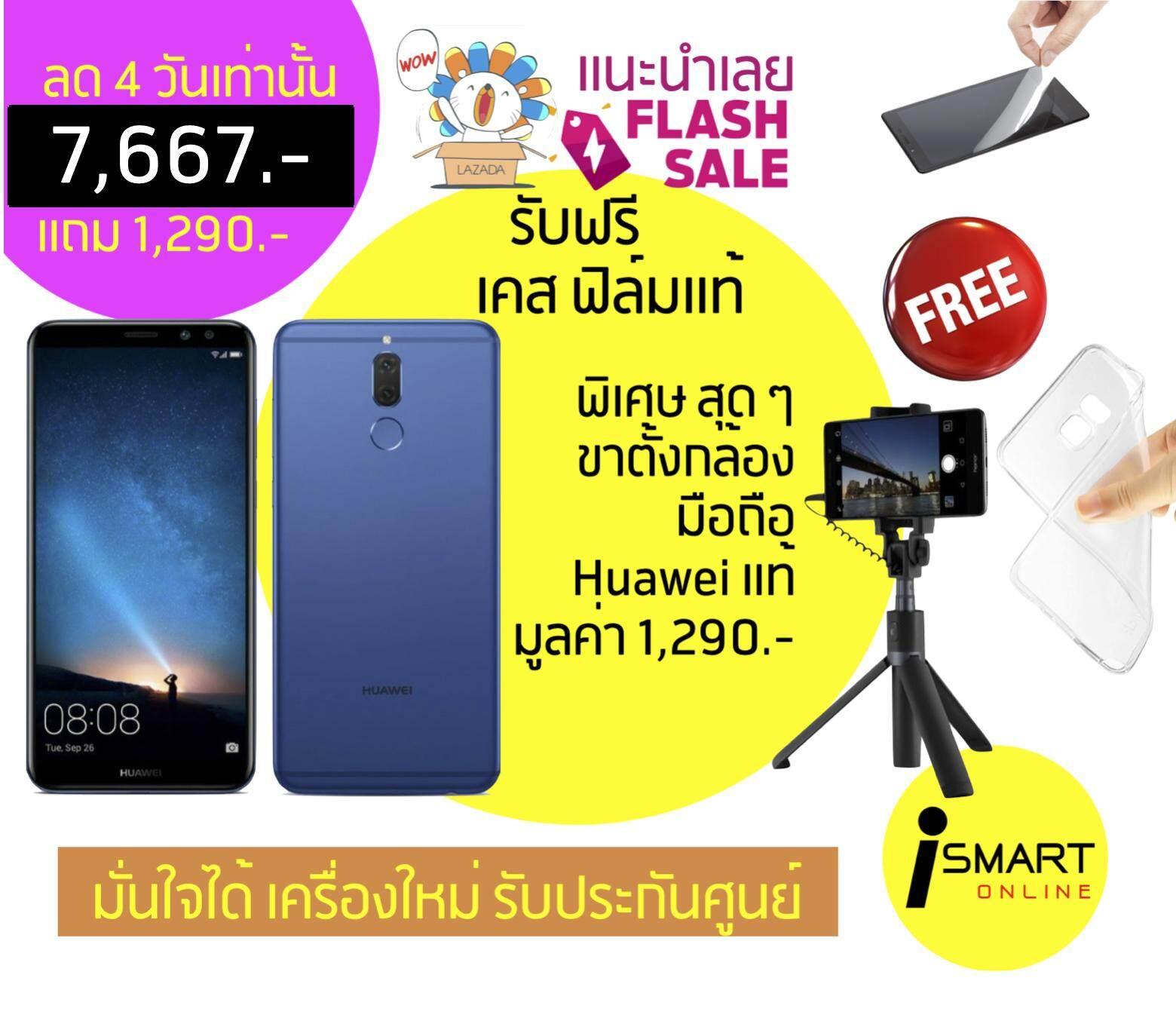 Huawei Nova 2i ลดเหลือ 7,667(สีทอง) แถมอีก 1,290.- กดโค๊ต ismart10 รับฟรี ขาตั้งกล้อง huawei แท้ 1290 บาท +เคสแท้+ฟิล์มกันรอยแท้