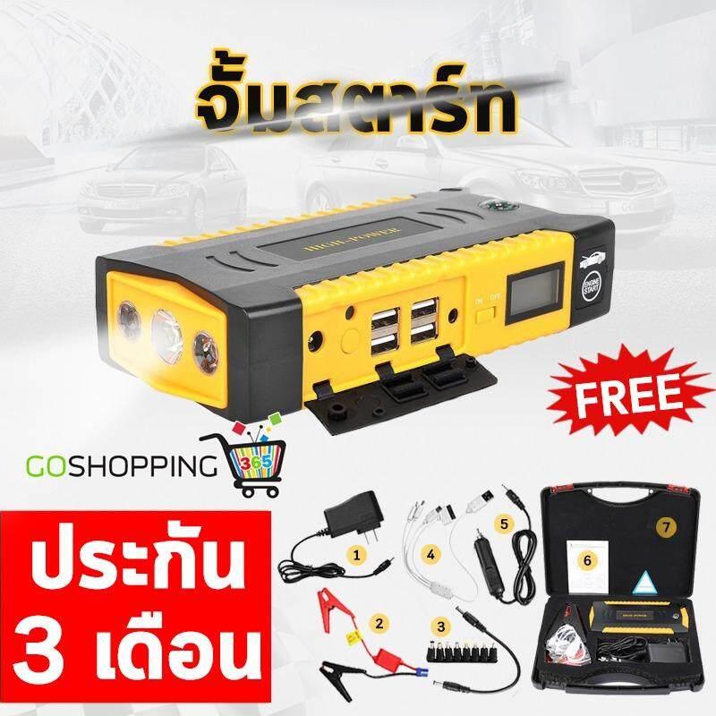 ซื้อ Mini Portable Car Jump Starter 69800Mah Emergency Start 4 Usb Power Bank Battery Charger ไฟฉายในตัว สีดำ เหลือง เครื่อง ชาร์จ แบตเตอรี่ รถยนต์ จั้มสตาร์ท แบตสำรอง ถูก ใน กรุงเทพมหานคร