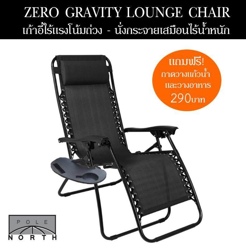 Northpole เก้าอี้พักผ่อน เก้าอี้ ปรับเอน เก้าอี้นั่ง เก้าอี้เอน เก้าอี้นอน เก้าอี้แค้มปิ้ง เก้าอี้ไร้น้ำหนัก Relax Incline Lounge Chairs Model:sc-800(swing)ba สีดำ.