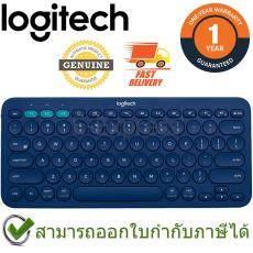ขายช็อก logitech keyboard wireless ราคาตกใจ