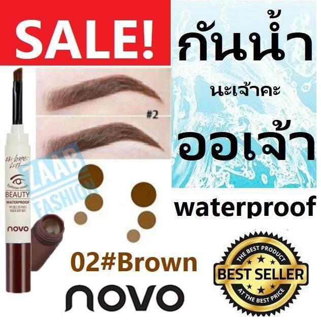 Novo Eyebrow เจลเขียนคิ้ว ของแท้ 100% กันน้ำนะเจ้าคะออเจ้า (zaab Fashion)  แห้งเร็ว ติดทน กันน้ำ 100% กันเหงื่อ รีวิวแน่น โด่งดังมากใน Social คอนเฟิร์มโดย บล็อกเกอร์ชื่อดังมากมาย.