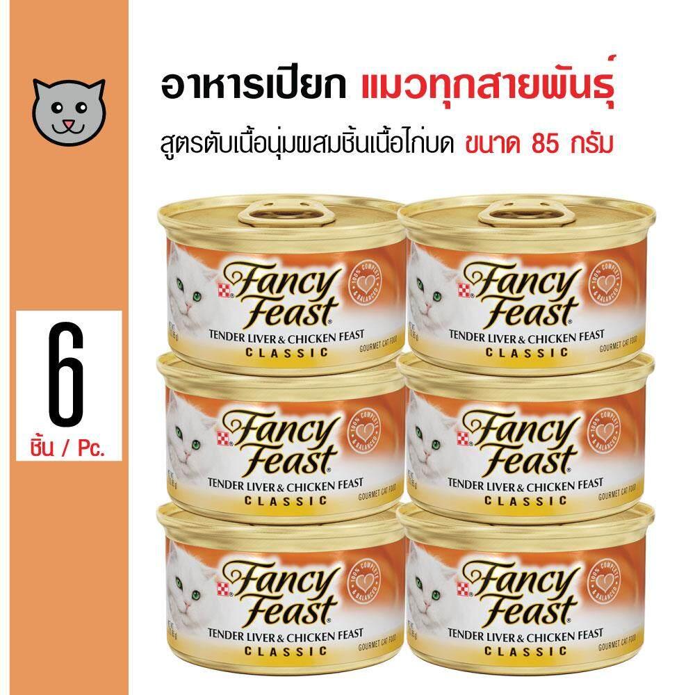 Fancy Feast Classic อาหารเปียกแมว สูตรตับเนื้อนุ่มผสมชิ้นเนื้อไก่บด เนื้อนุ่ม สำหรับแมวทุกสายพันธุ์ ขนาด 85 กรัม x 6 กระป๋อง