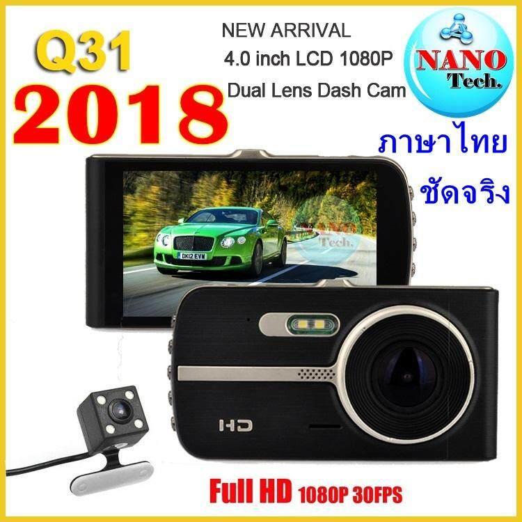 Nanotech กล้องติดรถยนต์กล้องหน้า พร้อมกล้องหลัง ชัดจริงแน่นอน FHD 2018 NEW 4.0 Inch Car DVR Camera Full HD 1080P - Q31