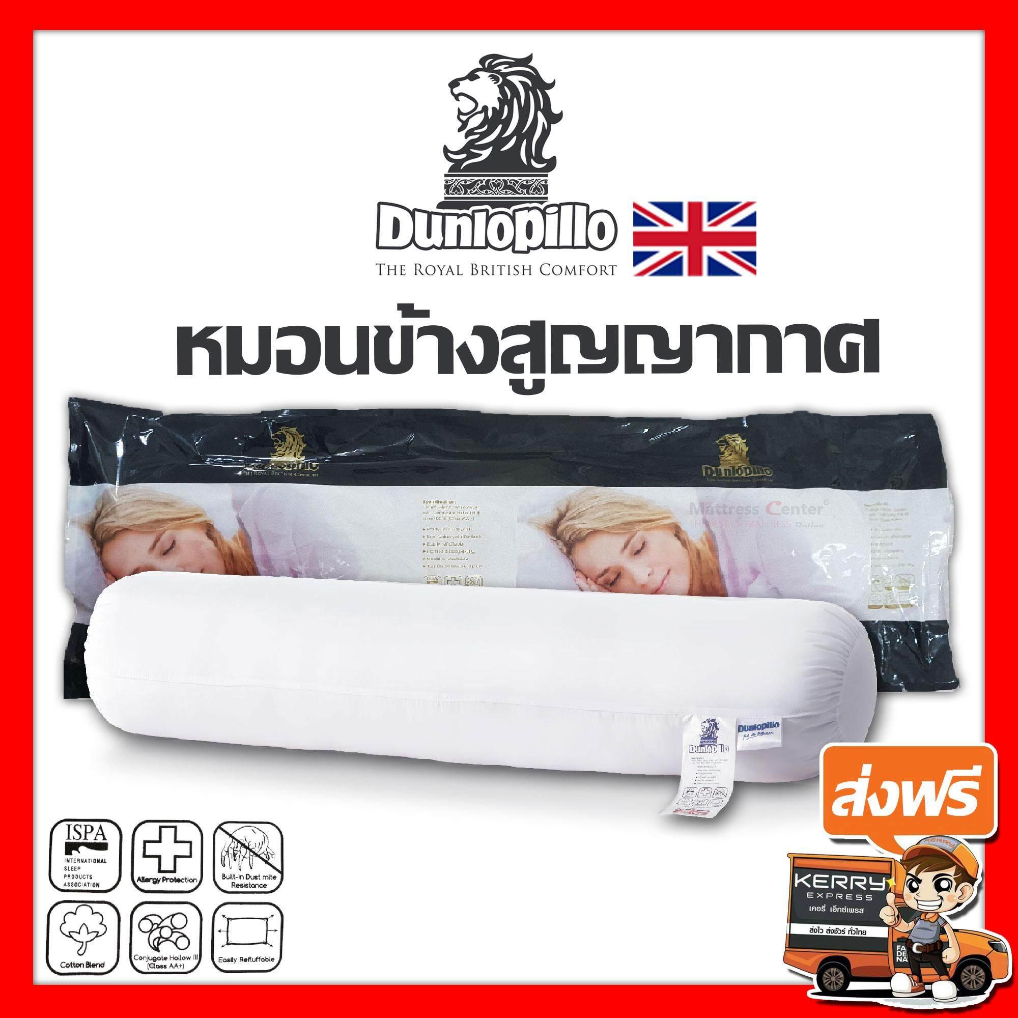 Dunlopillo หมอนข้างสูญญากาศ เพื่อสุขภาพ Health Care Vacuum Pillow & Bolster.
