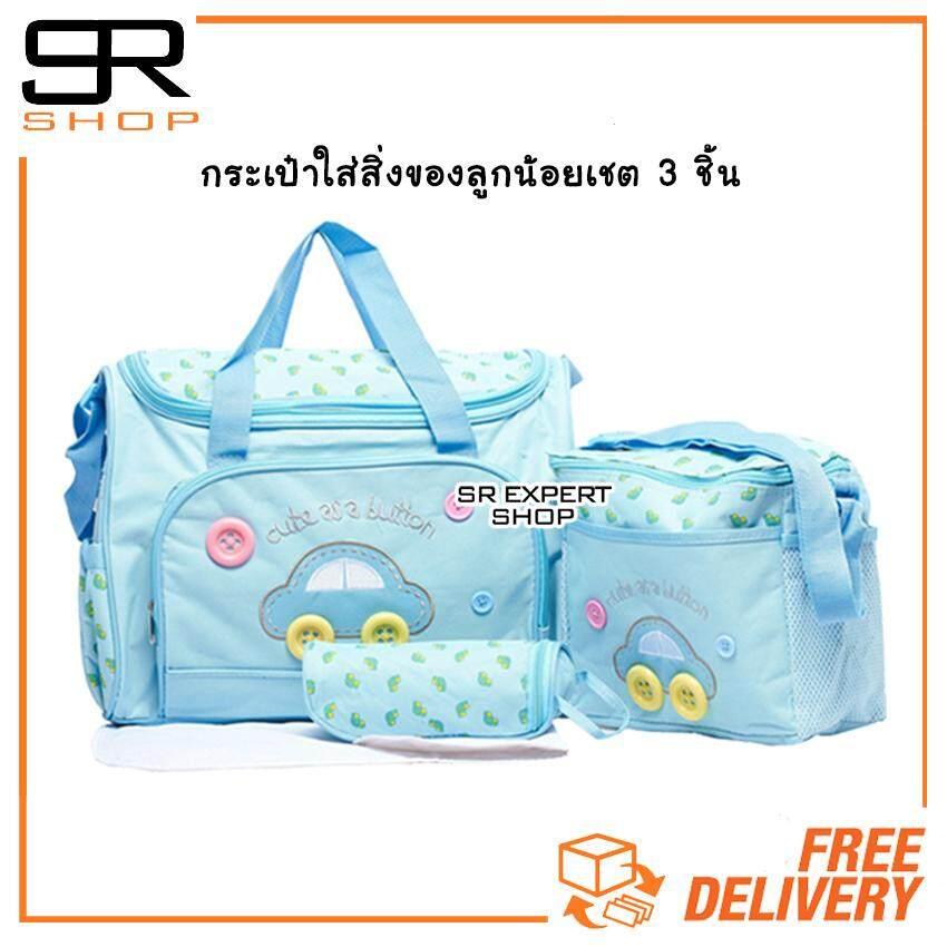 กระเป๋าใส่ขวดนม กระเป๋าใส่สิ่งของลูกน้อย กระเป๋าถือใส่ผ้าอ้อม กระเป๋าสัมภาระ ลายรถเซต 3 ใบ.
