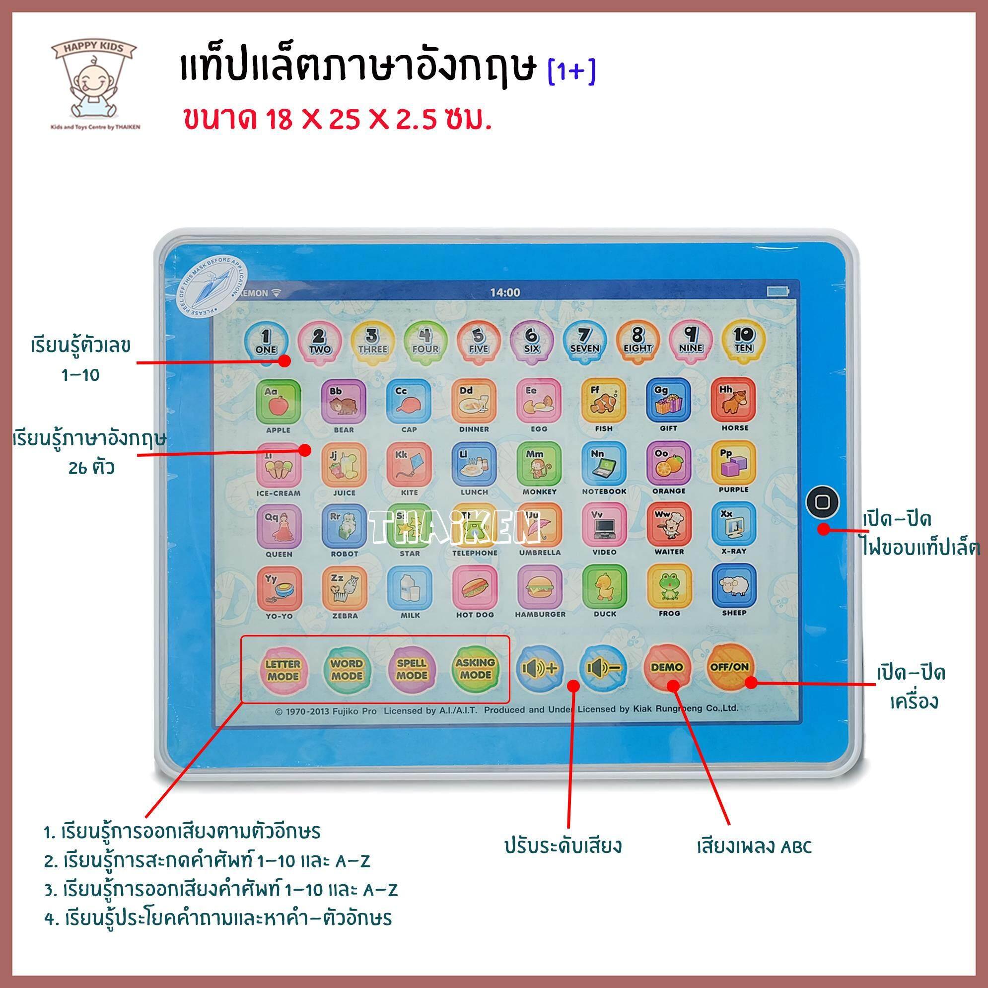 Thaiken แท็ปแล็ต โดราเอมอน 839.