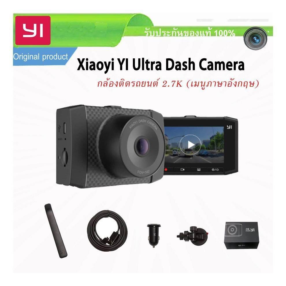 กล้องติดรถยนต์ Xiaomi Yi Xiaoyi ADAS Car Dash Cam 2.7K King คมชัด เมนูภาษาอังกฤษ ENG MENU