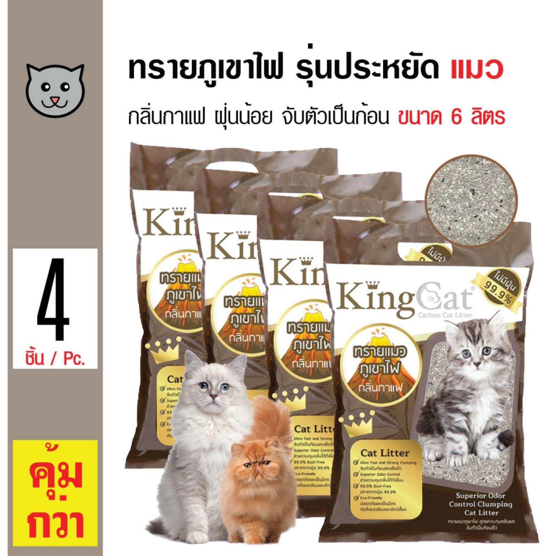 King Cat ทรายแมวภูเขาไฟ กลิ่นกาแฟ สูตรจับตัวเป็นก้อนง่าย ฝุ่นน้อย สำหรับแมวทุกวัย ขนาด 6 ลิตร x 4 ถุง
