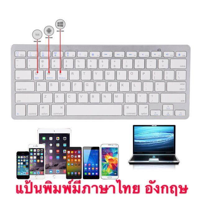 บลูทูธ Bluetooth Keyboard For Ipad Iphone Ios ภาษาไทย (white).