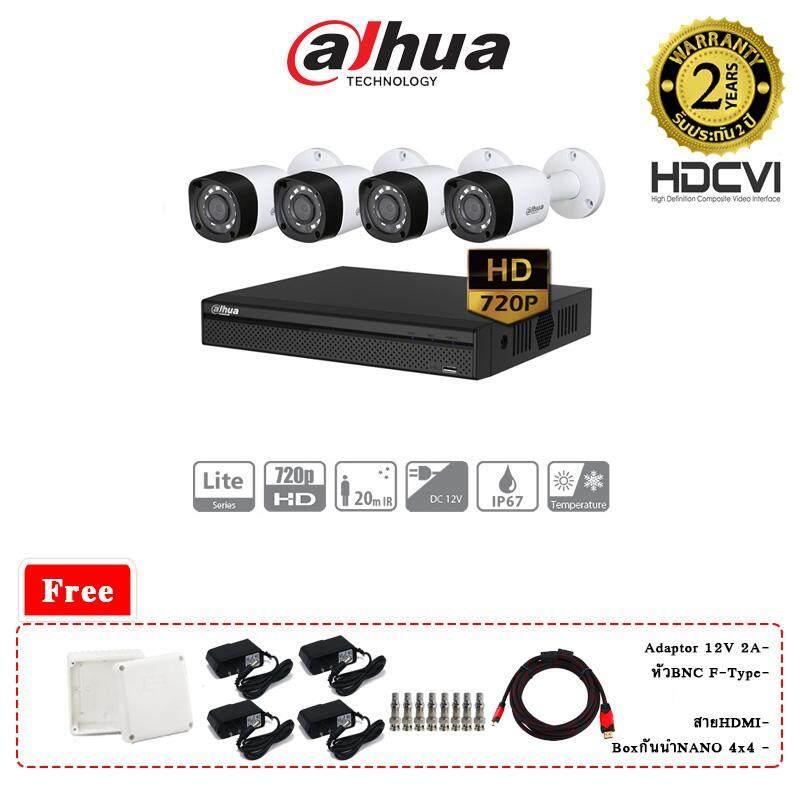 ชุดกล้องวงจรปิด DAHUA HDCVI 1 ล้านพิกเซล Bullet Camera DH-HAC-HFW1000RM Lens 3.6 mm x 4 พร้อมเครื่องบันทึก 4 Chanal HCVR4104HS-S3 แถมฟรีAdaptor 12V1A x 4 Boxกันน้ำ NANO x 2 หัวBNC - F-Type x 8  สายHDMI x1