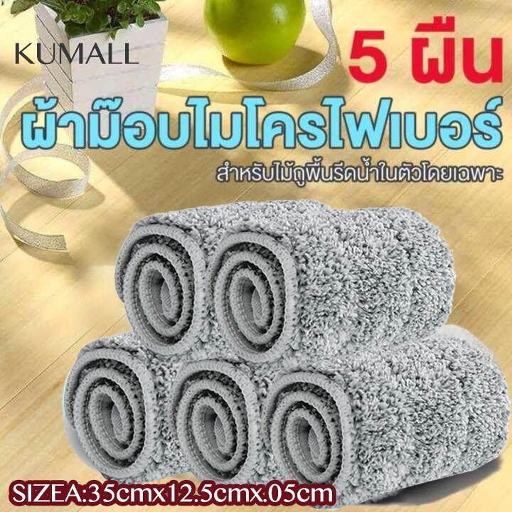 KUMALL ผ้าม๊อบ 5 ผืน สำหรับใช้กับ ไม้ถูพื้นรีดน้ำในตัว Hands free flat mop