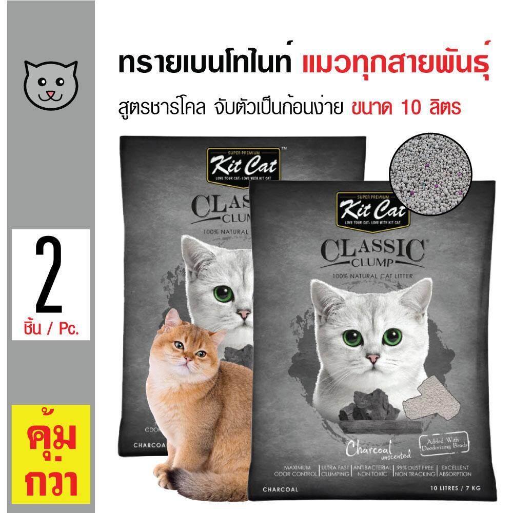 Kit Cat Charcoal ทรายแมว ทรายเบนโทไนต์ กลิ่นชาร์โคล จับเป็นก้อนดี ฝุ่นน้อย สำหรับแมวทุกสายพันธุ์ ขนาด 10 ลิตร x 2 ถุง