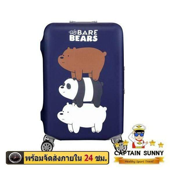 ผ้าคลุมกระเป๋าเดินทาง We Bare Bears หมีสามชั้น สีกรม Size Xl (30-32นิ้ว).
