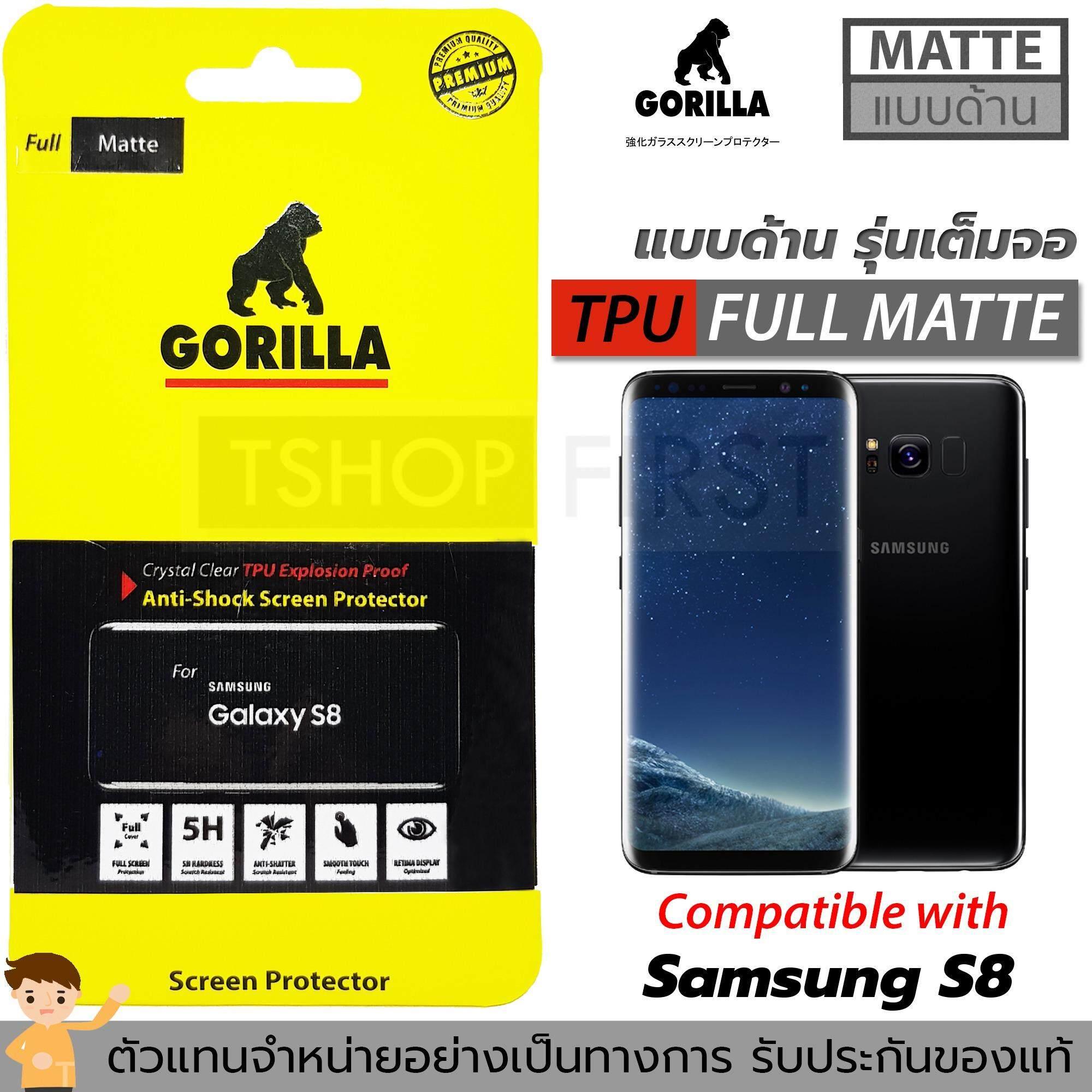 ซื้อ Gorilla Tpu Anti Shock Matte กอริลล่า ฟิล์มกันรอยเต็มหน้าจอ For Samsung S8 ด้าน ออนไลน์