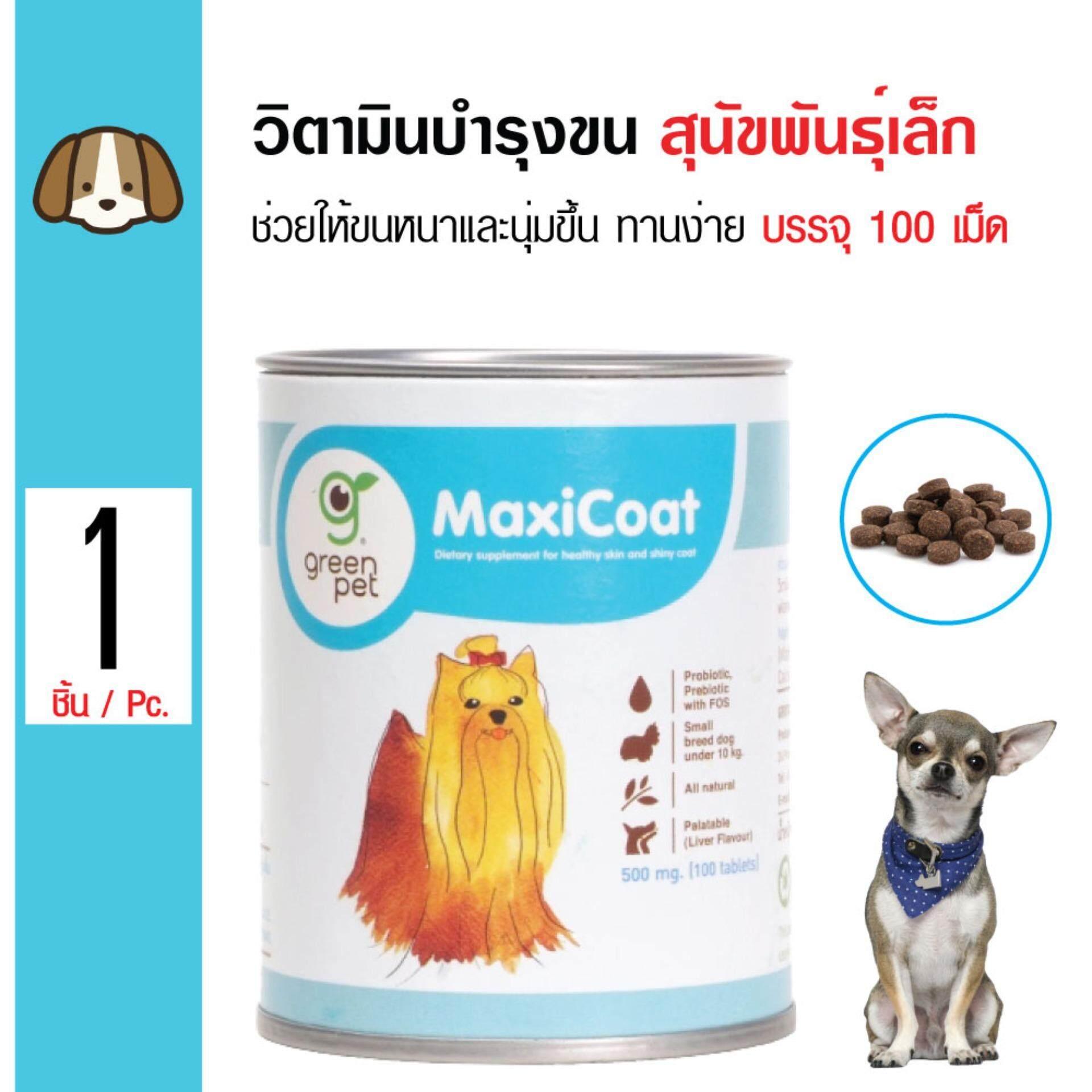 Maxicoat Dog อาหารเสริมวิตามินบำรุงขนและผิวหนัง ลดอาการขนร่วง สำหรับสุนัขขนาดเล็ก น้ำหนักน้อยกว่า 10 กิโลกรัม (จำนวน 100 เม็ด/ กระปุก)