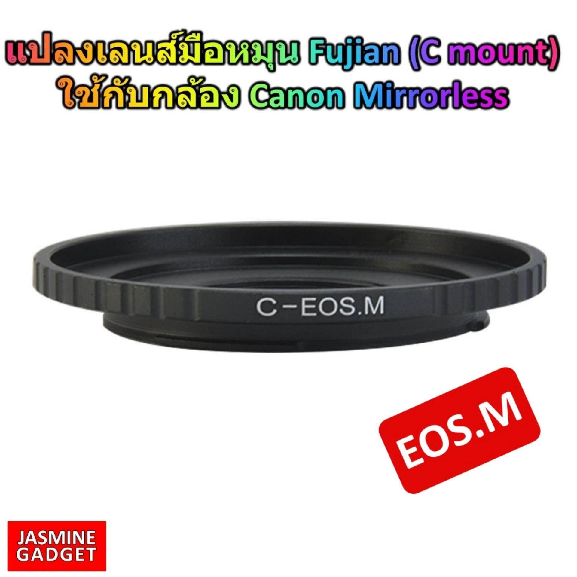Canon Adaptor C-Eos.m For แปลงเลนส์ C-Mount Fujian เพื่อใช้งานกับกล้องค่าย Canon M เช่น Canon Eos M10,m5,m3 [มีประกัน].