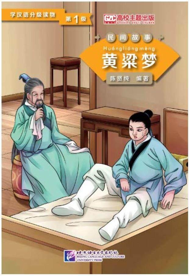 หนังสืออ่านนอกเวลาภาษาจีนเรื่องฝันประหลาดของฮวงเหลียงเมิ่ง .