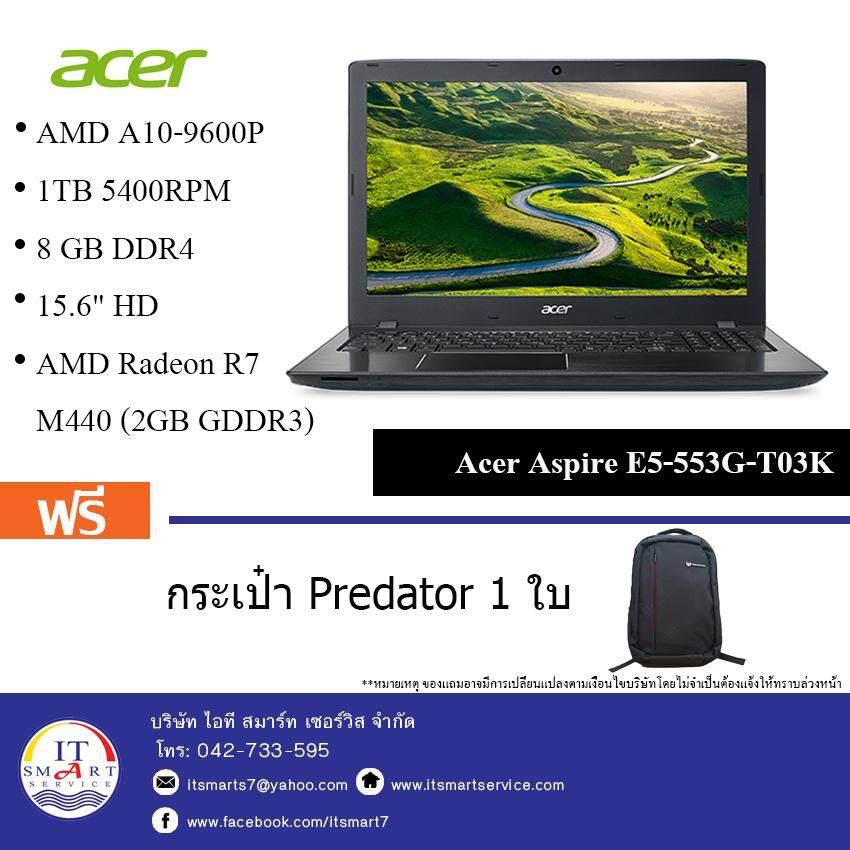 Acer Aspire E5-553G-T03K / AMD A10-9600P/ 8GB/ 1TB/ R72G M440 2GB /- แถมฟรีกระเป๋า Acer 1 ใบ