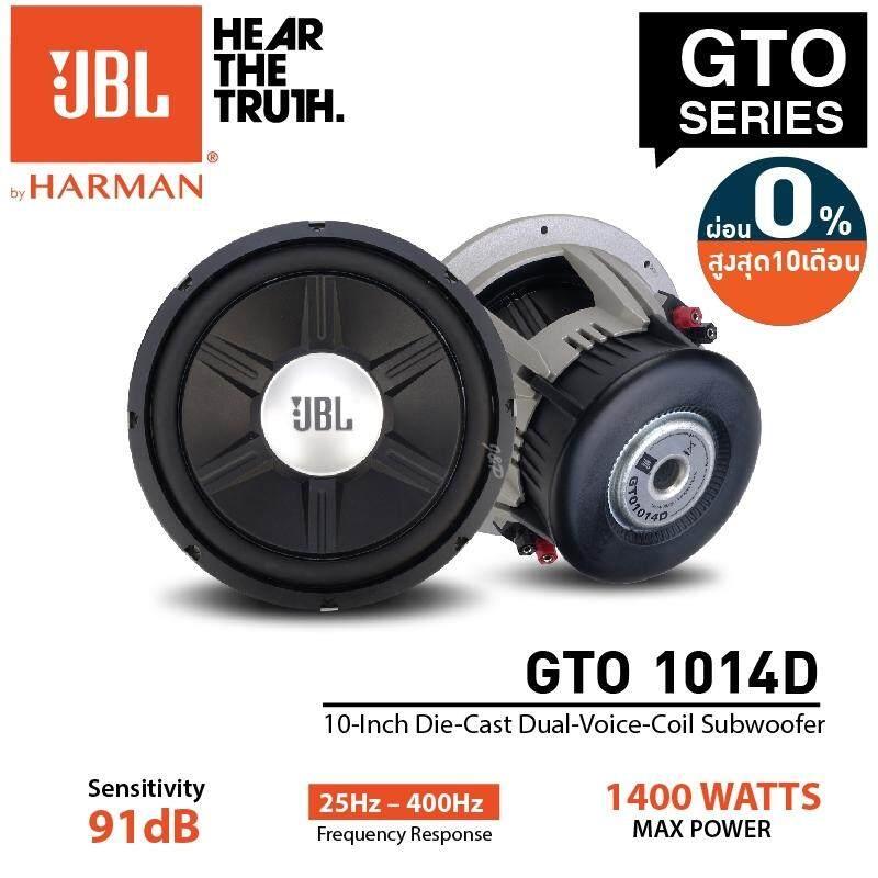 ลดสุดๆ JBL GTO SERIES GTO-1014D ซับวูฟเฟอร์ 10นิ้ว โครงหล่อ วอยซ์คู่ แม่เหล็กชั้นเดียว จำนวน 1 คู่