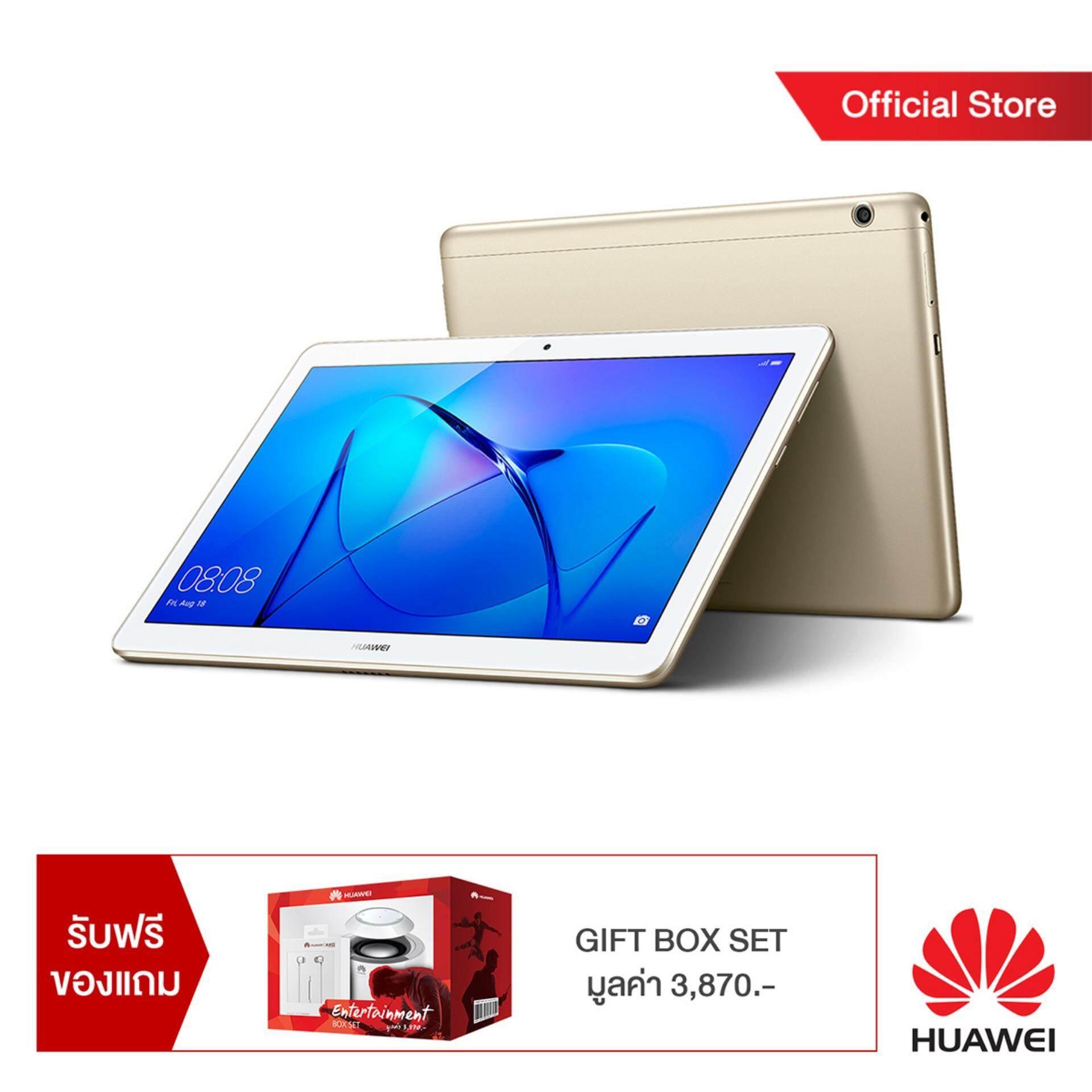 Huawei MediaPad T3 10.0 4G 16GB Luxurious Gold ***พิเศษ!! รับฟรี Box Set มูลค่า 3,870 บาท***