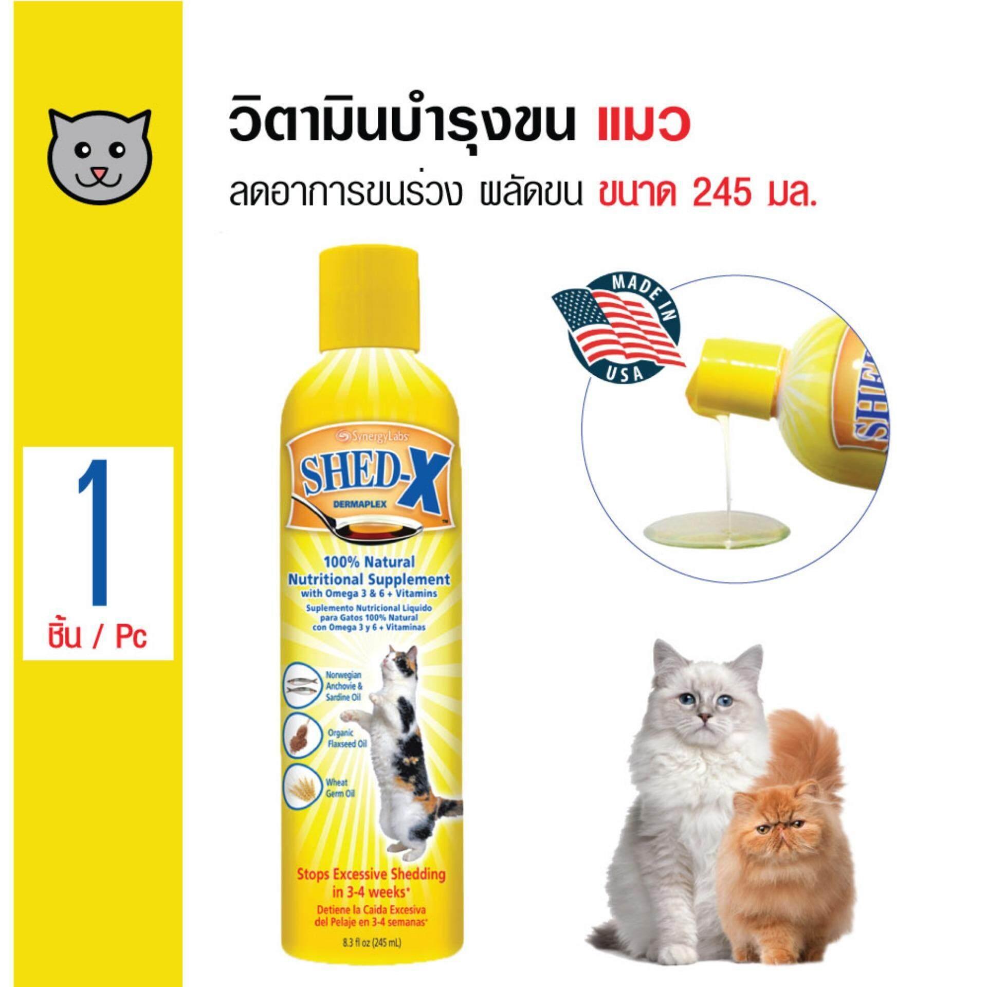 Shed-X Cat วิตามินบำรุงขน ลดอาการขนร่วง ผลัดขน ทานง่าย สำหรับแมว 4 เดือนขึ้นไป ขนาด 245 มล.