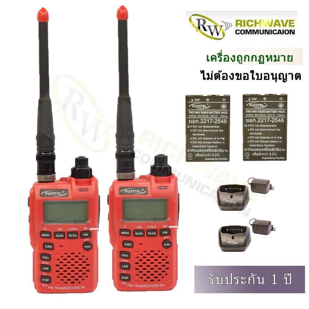 Fujitel วิทยุสื่อสาร อุปกรณ์ครบชุด FB-5H สีแดง ( 2 ตัว ) ถูกกฎหมาย ไม่ต้องขอใบอนุญาต