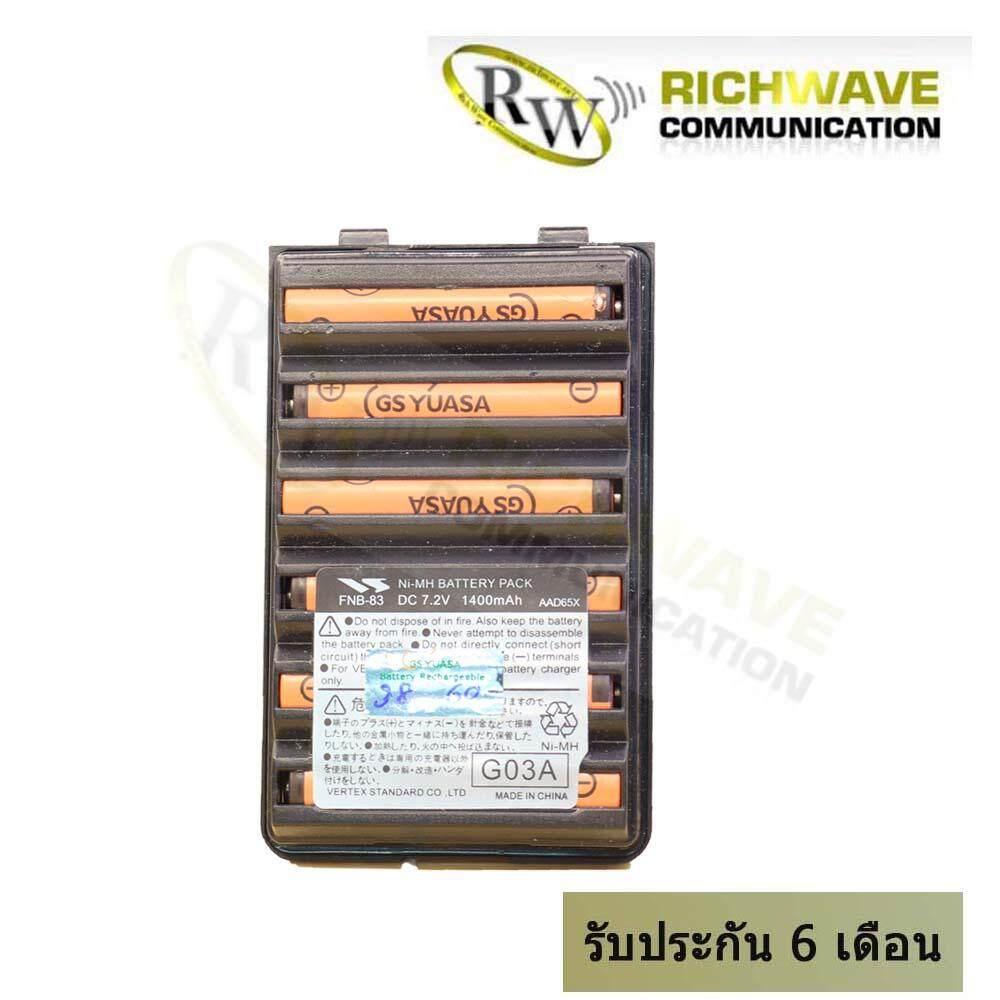 Vertex Standard แบตเตอรี่วิทยุสื่อสาร ไส้ GS-YUASA สำหรับ VX-151 , FH-915 และ YAESU FH-912, FT-258