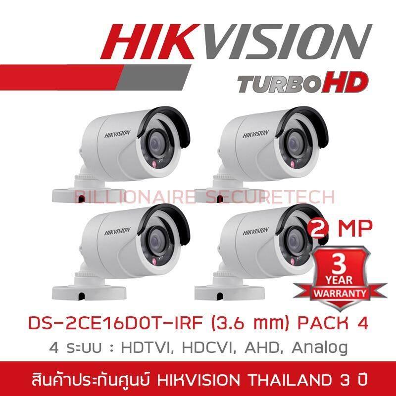 Hikvision HDTVI 1080P รุ่น DS-2CE16D0T-IRF (3.6 mm) 4 ระบบ : HDTVI, HDCVI, AHD, ANALOG  มีปุ่มปรับระบบในตัว (2 MP) PACK 4 ตัว