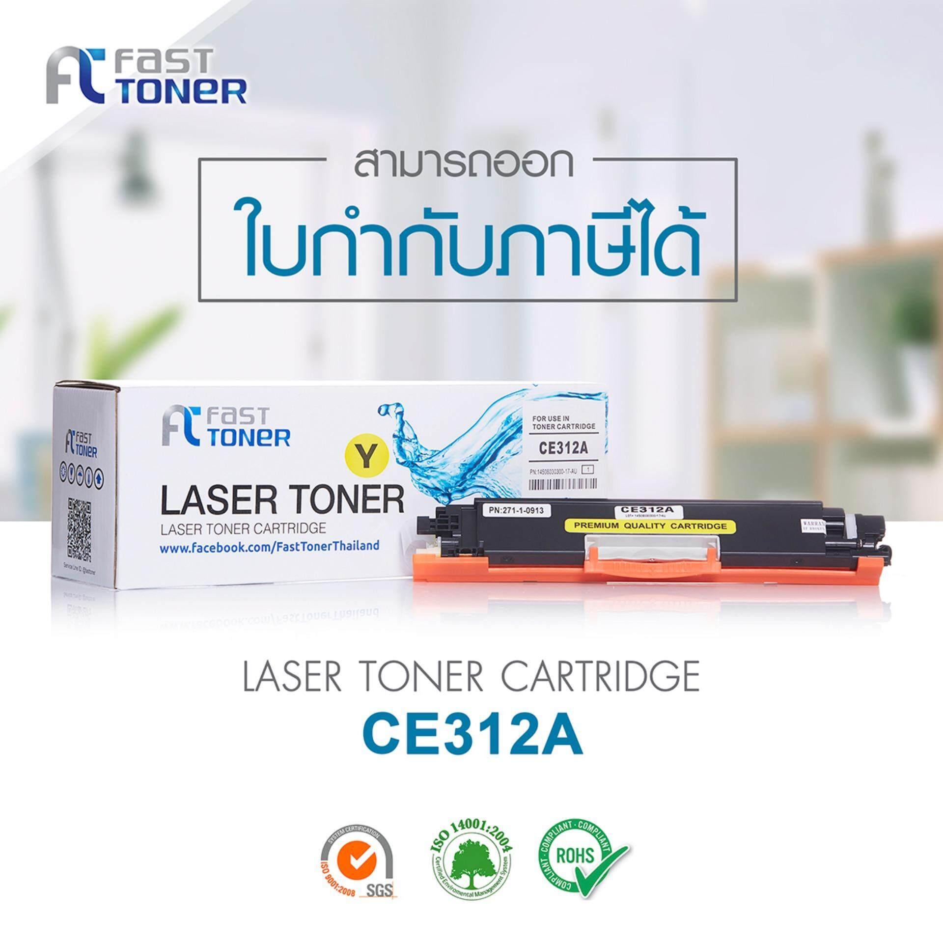 Fast Toner HP ตลับหมึกเลเซอร์เทียบเท่า 126A รุ่น CE312A (YELLOW) สำหรับเครื่องพิมพ์ HP LaserJet Printer CP1025/Cp1025NW/M175nwCanon LBP 7010C/7018C