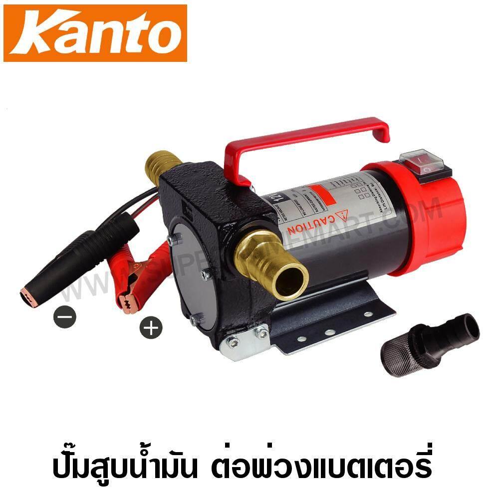 Kanto เครื่องสูบน้ำมัน สำหรับต่อพ่วงแบตเตอรี่ Dc 12v รุ่น Kt-Oil-12v ( Oil Pump ) - ปั๊มน้ำมัน / ปั๊มสูบน้ำมัน / ปั๊มแบตเตอรี่.