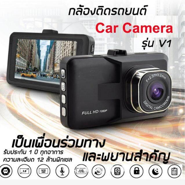 ส่วนลด GD Mobile Car Camera Recorder 12MP Full HD (เมนูภาษาไทย) **รับประกัน 1 ปี ที่ศูนย์บริการทั่วประเทศ T626
